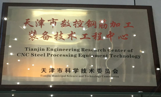Tianjin Engineering Research Center of CNC Steel Processing Equipment Technology